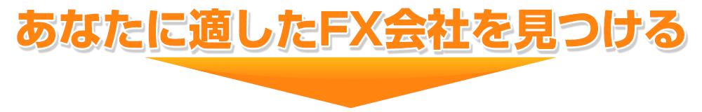 お勧めFX会社