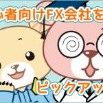 初心者向けFX会社をピックアップ
