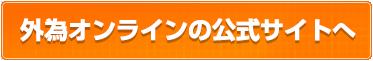 btn_hp_here_外為オンライン