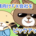 副業向けFX会社をピックアップ
