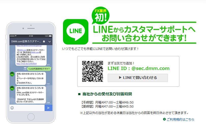 dmm_line