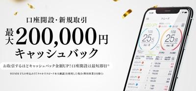 DMM FX 最大20万円キャッシュバック