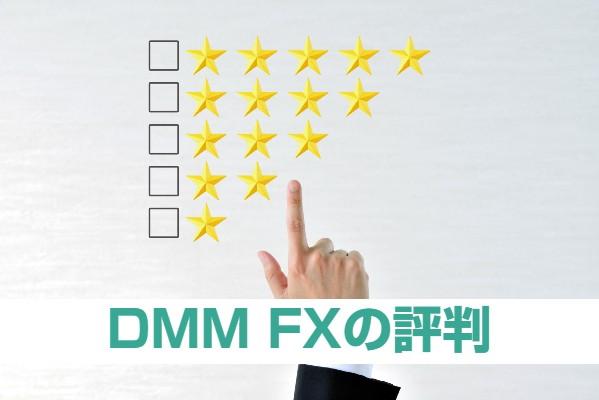 DMM FXの評判は?初心者が知りたい総合力の高さがわかるメリット7つ