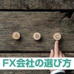 FX会社の選び方