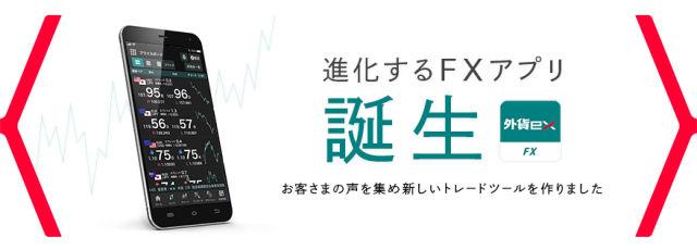 メリット1:スマホアプリ「外貨ex」が高性能