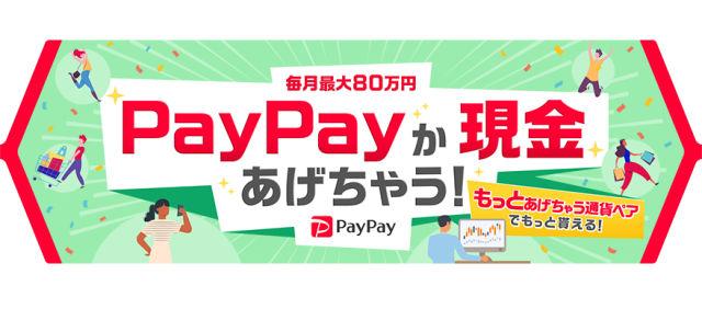 メリット5:取引するたびPayPayか現金がもらえる