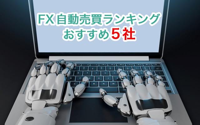 FX自動売買ランキング