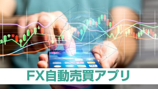 FX自動売買で自分に合う使いやすいアプリ選びのポイント4つ