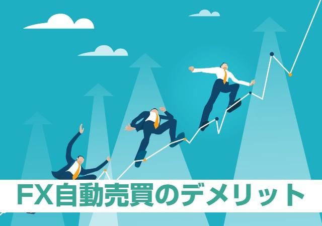 FX自動売買デメリットは?リスクを抑えて安定して利益を出すコツ6つ