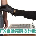 FX自動売買で絶対に騙されたくない詐欺の手口その対策4つ