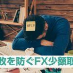 FXを少額で始めるメリット2つと取引で失敗しないための対策10個