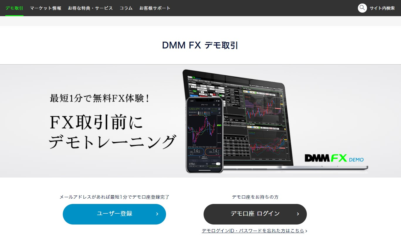 DMMFX デモ口座登録方法
