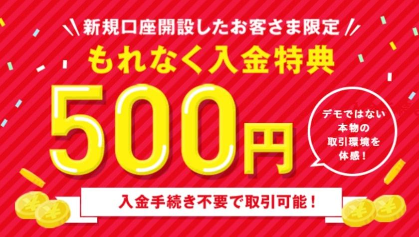 複数口座に加えたい入会特典500円のSBI FXトレード
