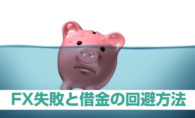 FXで借金することはあるの?大損の失敗を避けるための対策6つ