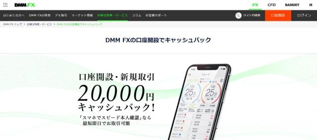 DMMFX口座開設キャンペーン