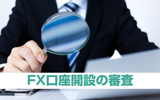 FX口座開設の流れ5ステップと審査に通るための注意点3つ