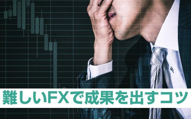 FXが難しい理由は?勝てないトレーダーが成果を出すためのコツ5つ