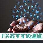 FX初心者が取引する通貨ペアを選ぶコツ3つとおすすめ通貨7選
