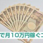 FX初心者でも安定して月10万円稼げるようになるためのコツ4つ