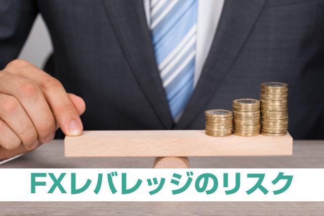 FXレバレッジのリスク