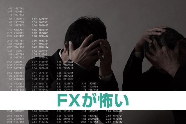 FXは本当に怖いの?リスクを抑えて利益を狙うための13の対策
