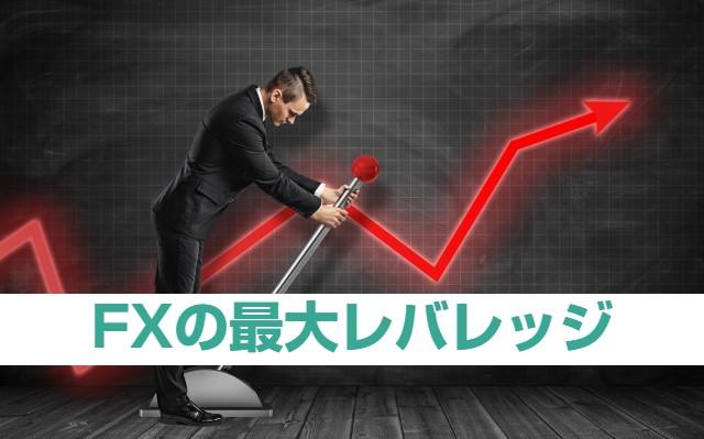 国内と海外の最大レバレッジ比較|効果的にFX取引する4つのポイント