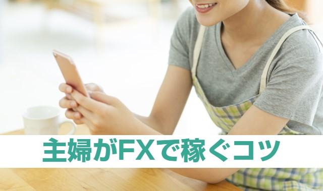 FX投資で主婦が家事や育児と両立しながら稼ぐためのコツ5つ