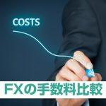 FXの手数料・コストを抑えるためのポイント5つと人気FX会社比較