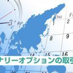 バイナリーオプションの避けるべき取引時間帯4つと各市場の特徴