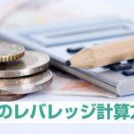 FXのレバレッジ計算方法|資金効率を上げる仕組みと活用ポイント3つ