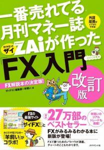 FX初心者本:一番売れている投資の雑誌ザイが作った「FX」入門 改訂版