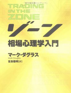 FX初心者本:ゾーン — 相場心理学入門