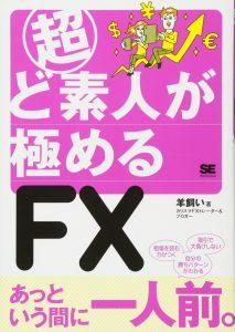 FX初心者本:超ど素人が極めるFX