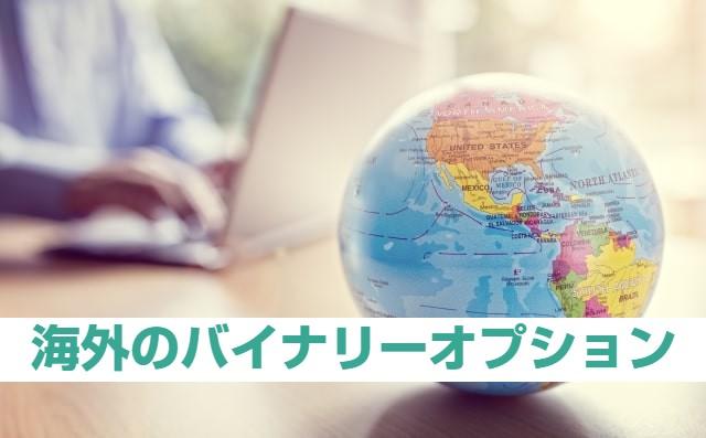 海外バイナリーオプションは避けよう!国内業者が安全な理由3つ
