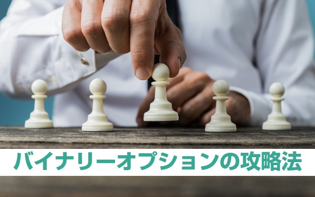 バイナリーオプションの勝率を上げる攻略法5つとおすすめ業者
