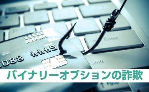 バイナリーオプション詐欺によくある手口と簡単にできる対策4つ