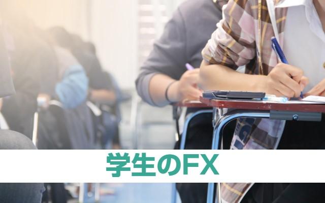 学生がFXをはじめる5つのメリットとおすすめの会社3選