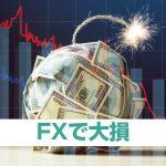 FXで大損する人の特徴と成功する人の8つの対策