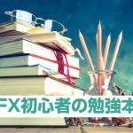 本でFXの勉強をするメリットと初心者におすすめの入門書4選