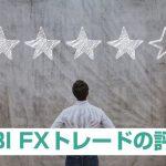 SBI FXトレードの評判
