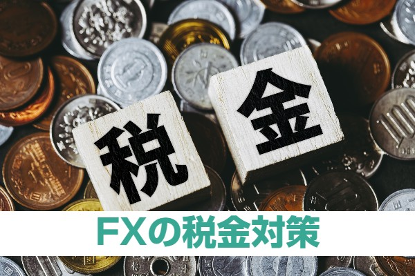 FXの税金対策