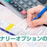 バイナリーオプションの納税の手順とやっておきたい税金対策2つ