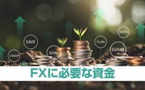 FXに必要な資金ってどのくらい?大切な資金を守るためのポイント3つ