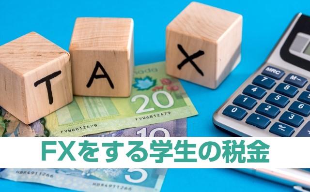 FXをする学生の税金対策!控除額で税金がかからない3つのパターン