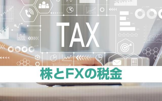 株とFXは損益通算できない?異なる納税方法と共通する税金対策2つ