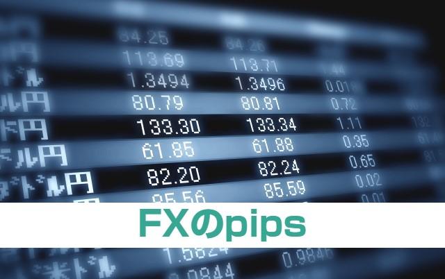 FXのpips(ピップス)とは?初心者向けに定義と計算方法を解説