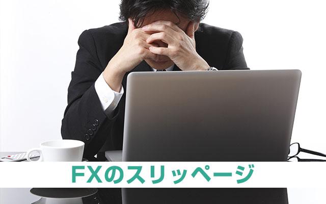 FXでスリッページが発生するタイミング