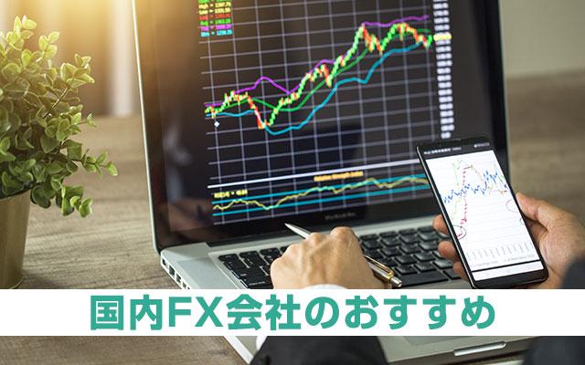 国内FX会社のおすすめはどこ?口座の特徴を比較するポイント5つ