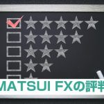 MATSUI FXの評判