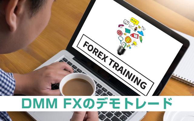 DMM FXのデモトレード